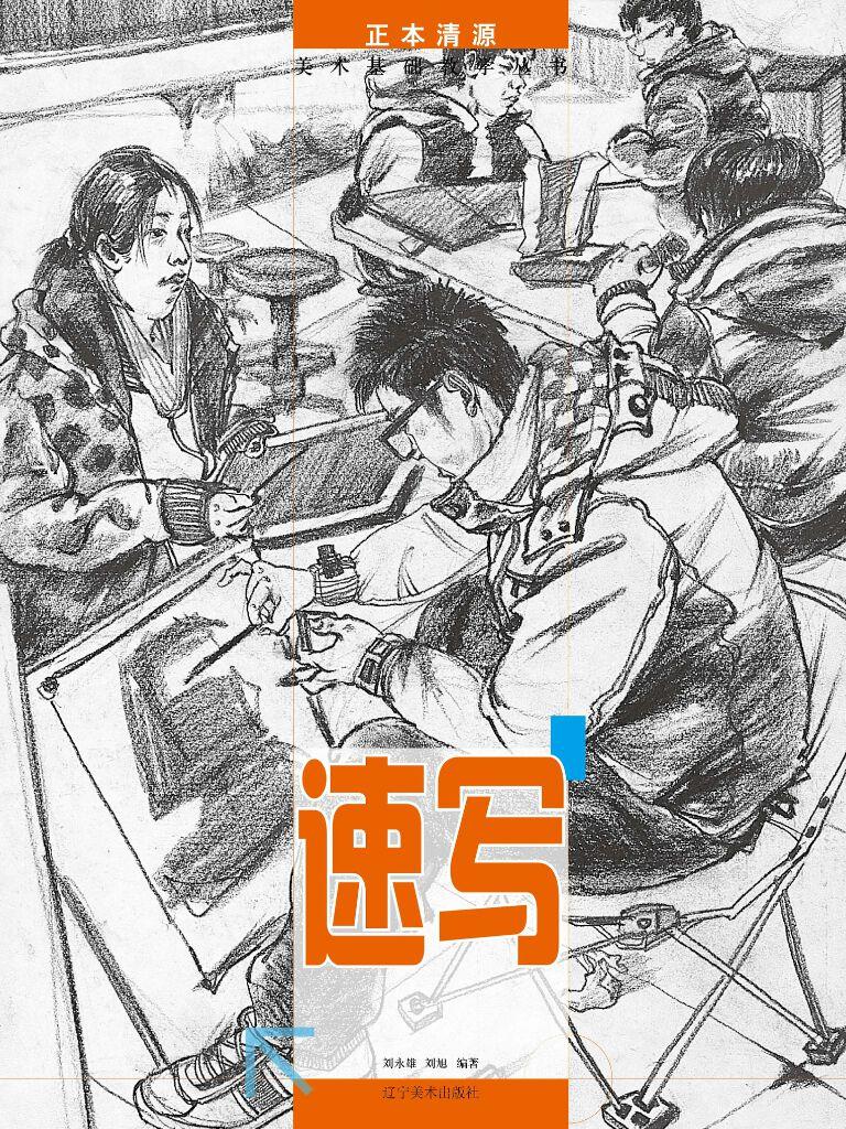 正本清源:美术基础教学丛书·速写