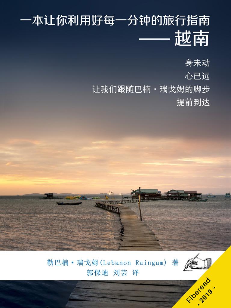 越南(勒巴楠·瑞戈姆带你游全球系列)