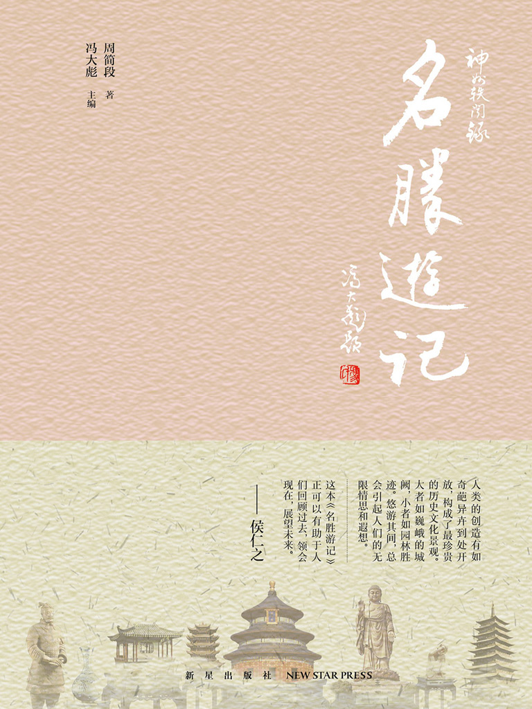 名胜游记(神州轶闻录系列)
