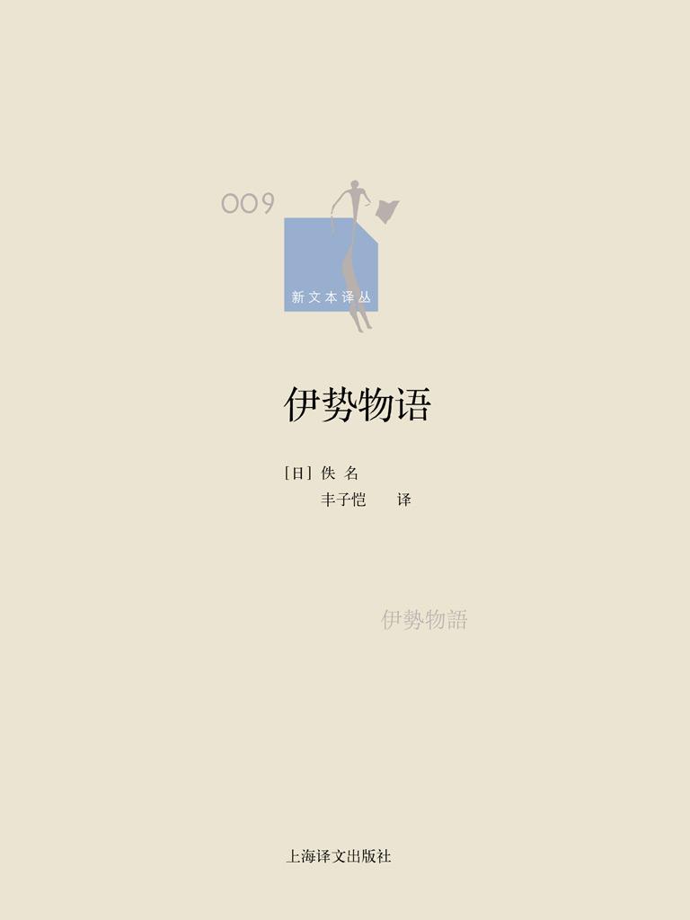伊势物语(新文本译丛)
