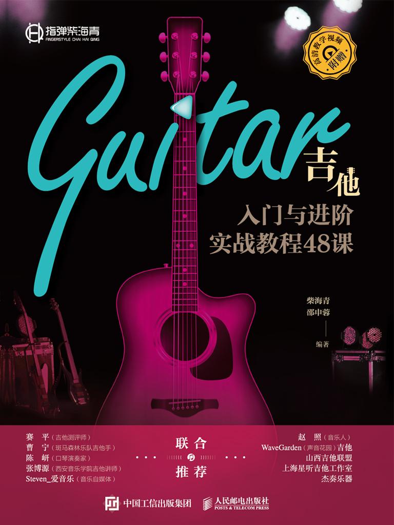 吉他入门与进阶实战教程48课