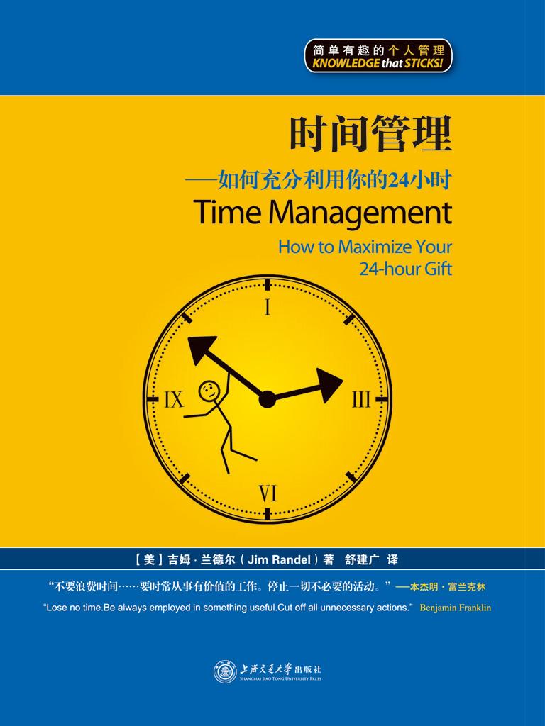 時間管理:如何充分利用你的24小時