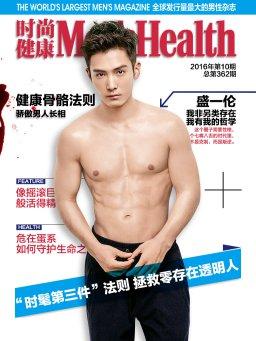 男士健康(2016年10月)