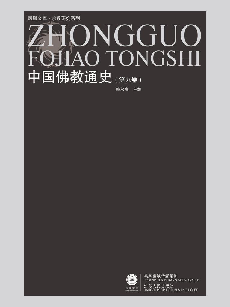 中国佛教通史(第九卷)