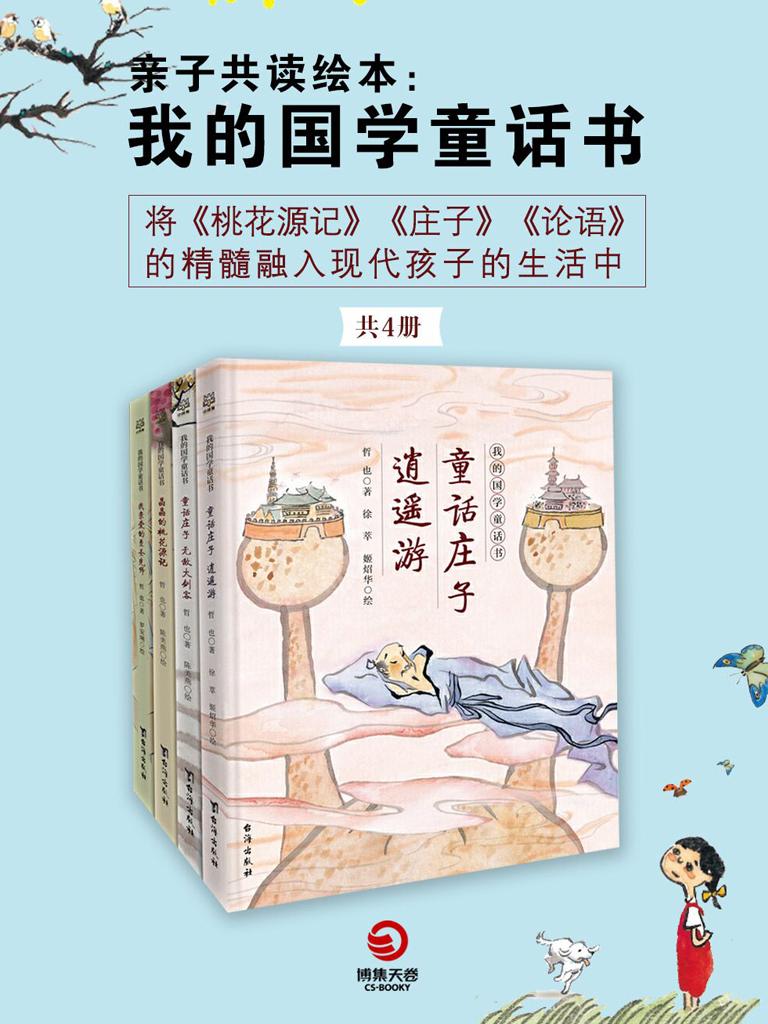 亲子共读绘本:我的国学童话书(共四册)