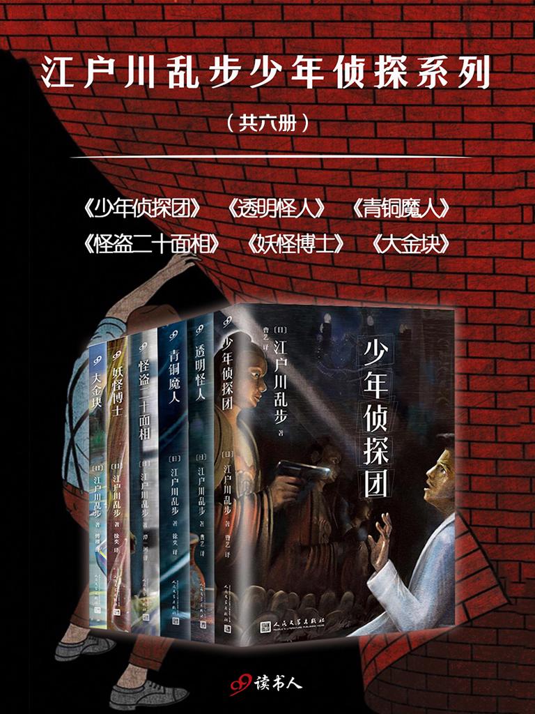 江户川乱步少年侦探系列(共六册)