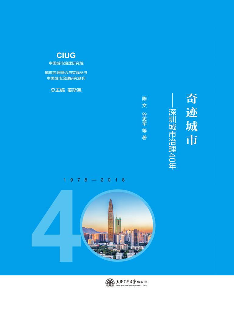 奇迹城市:深圳城市治理40年