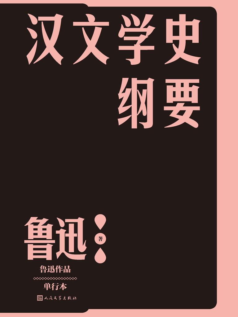 汉文学史纲要(鲁迅作品单行本)