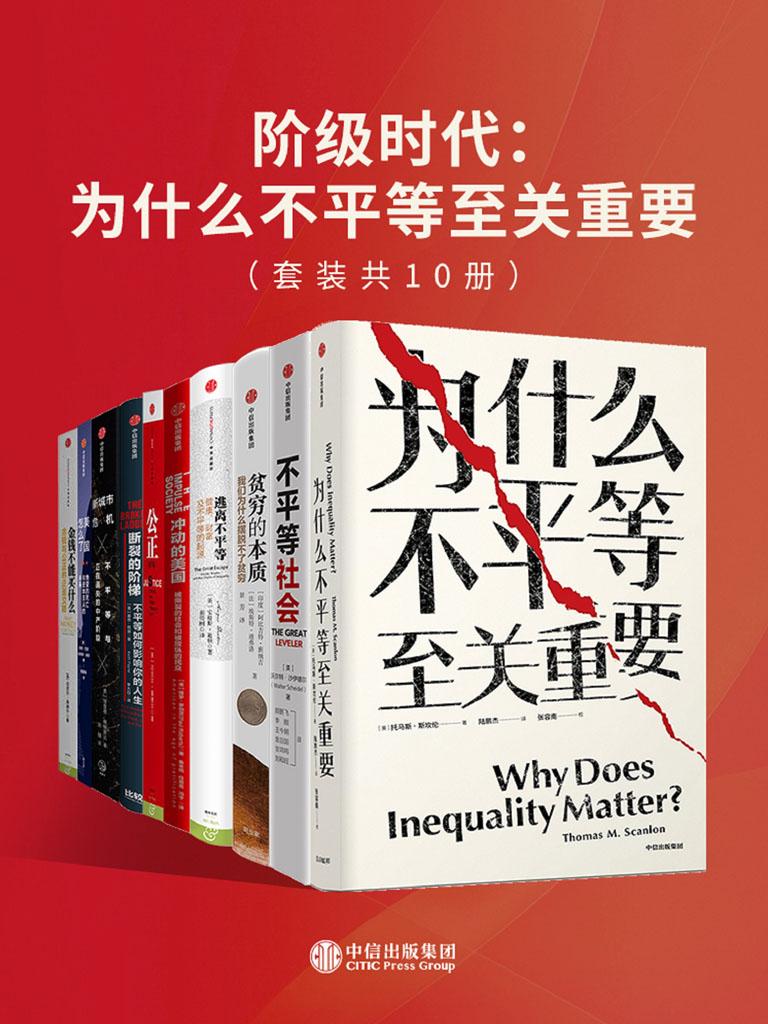 阶级时代:为什么不平等至关重要(套装共10册)