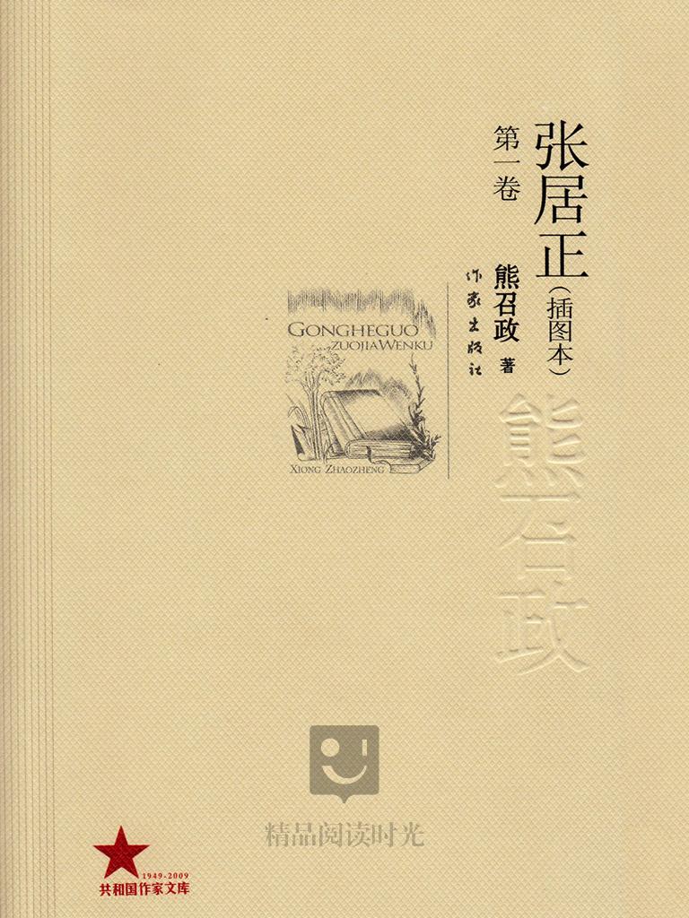 张居正(卷一)