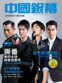 中国银幕(2016年9月)