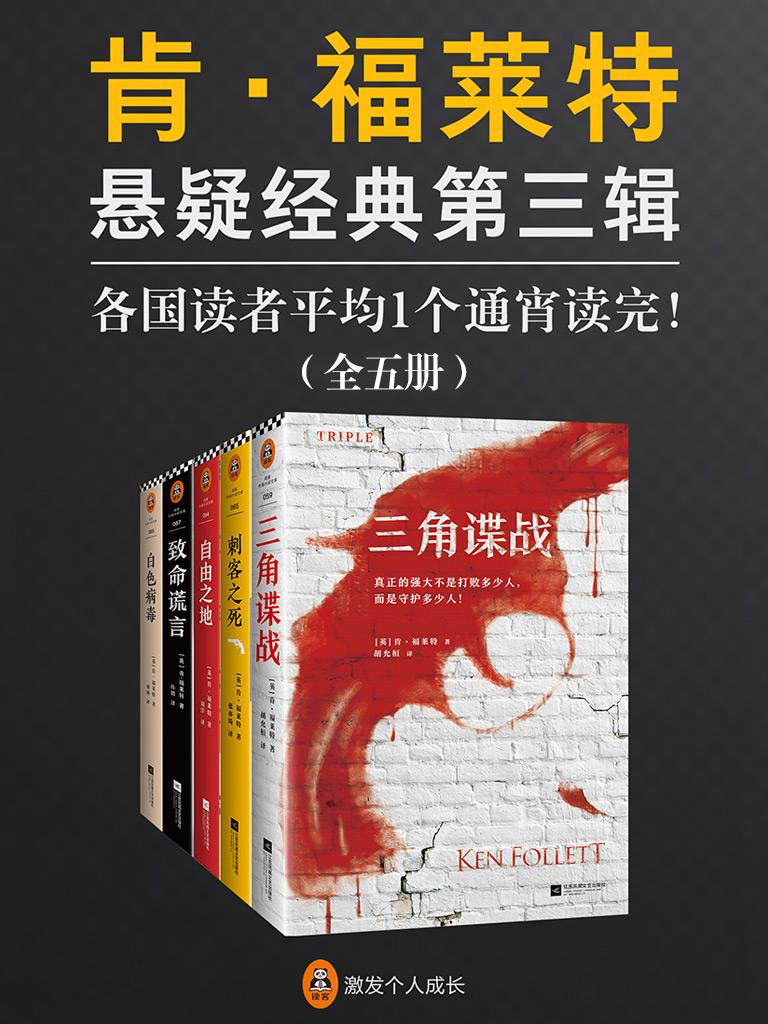 肯·福莱特悬疑经典(第三辑 全五册)