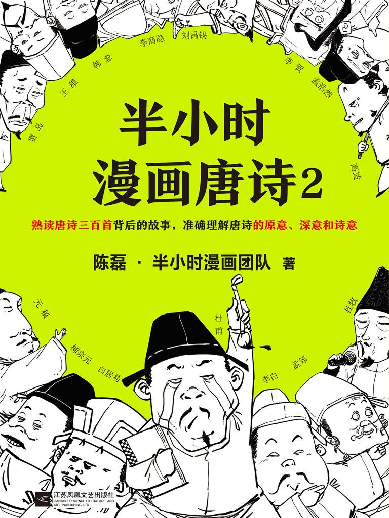 半小时漫画唐诗 2