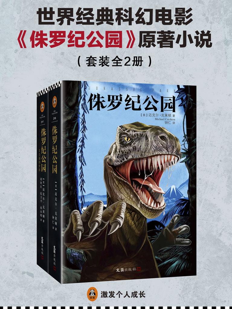侏罗纪公园(共二册)