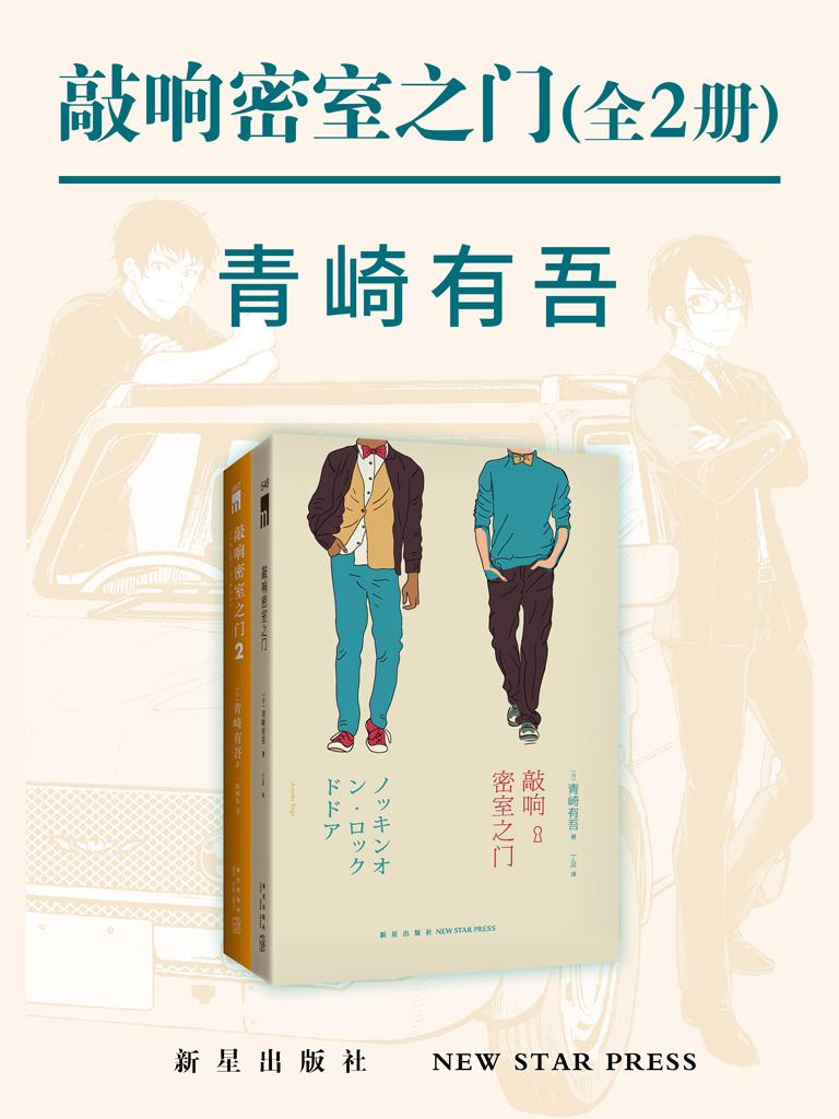 敲响密室之门(全2册)