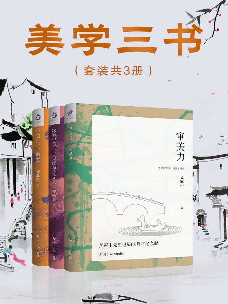 美学三书(共三册)