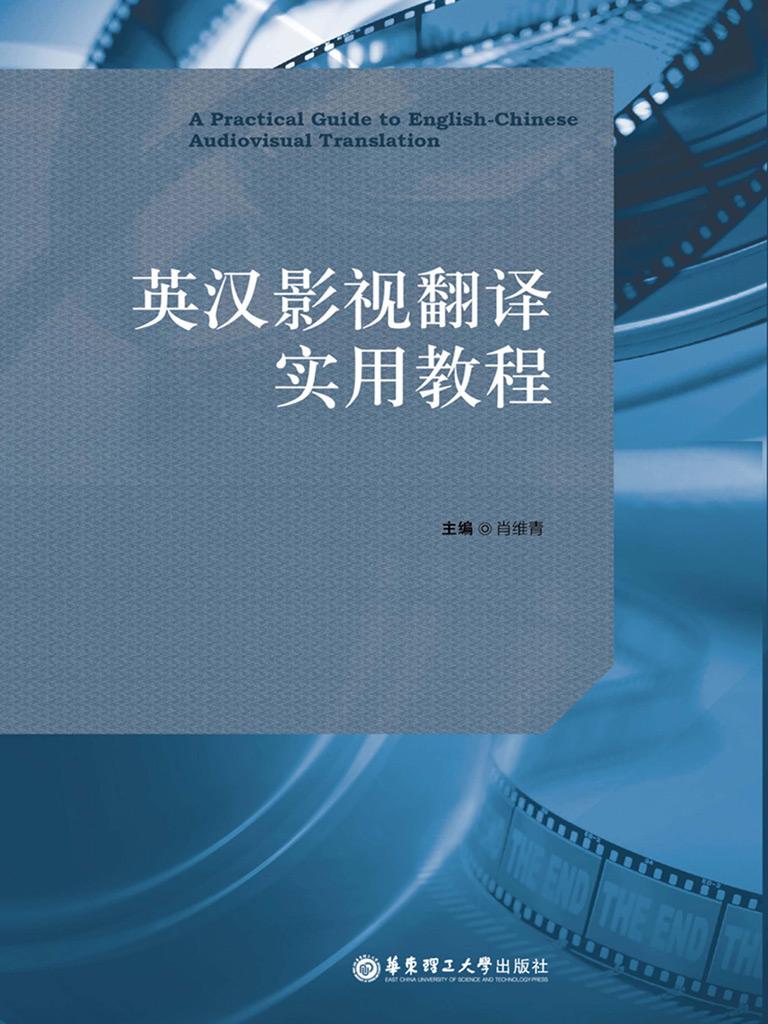 英汉影视翻译实用教程