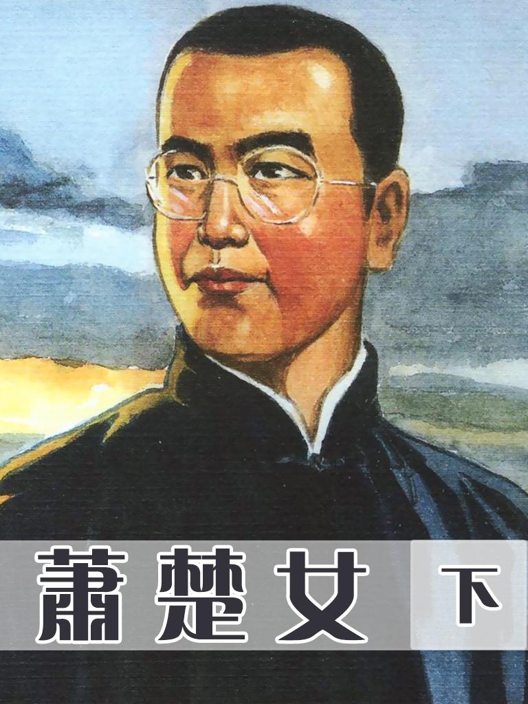 萧楚女(下)