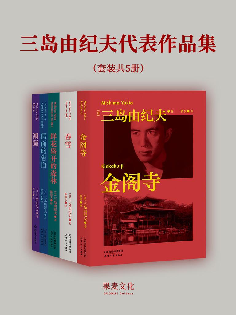 三岛由纪夫套装(全5册)
