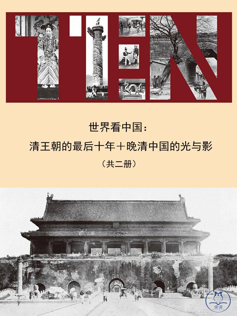 世界看中国:清王朝的最后十年+晚清中国的光与影(共二册)