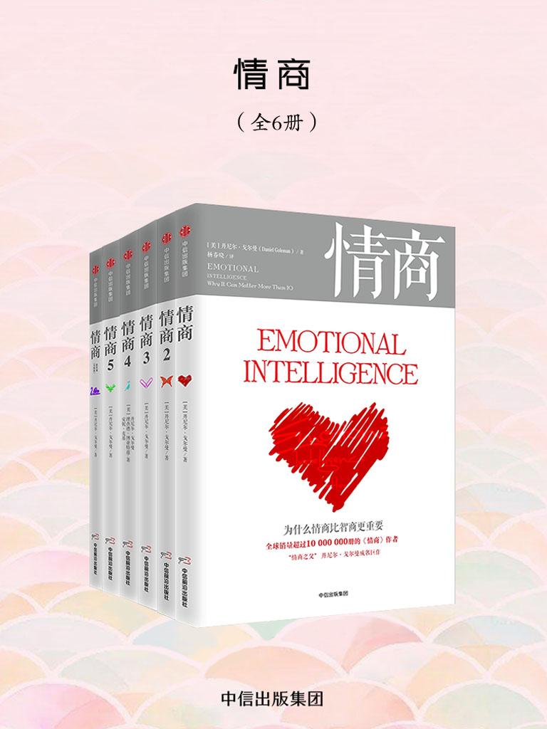 情商(全六冊)