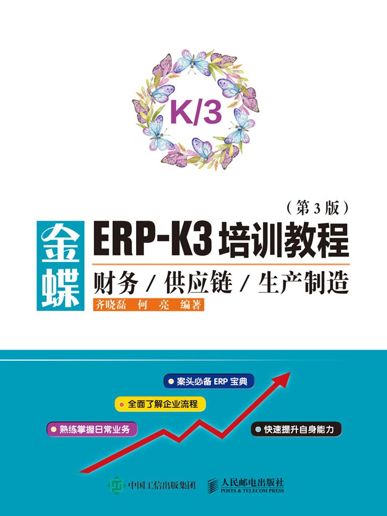 金蝶ERP-K3培训教程:财务 供应链 生产制造(第3版)