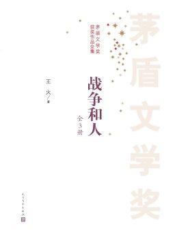 战争和人(全3册 茅盾文学奖获奖作品全集)