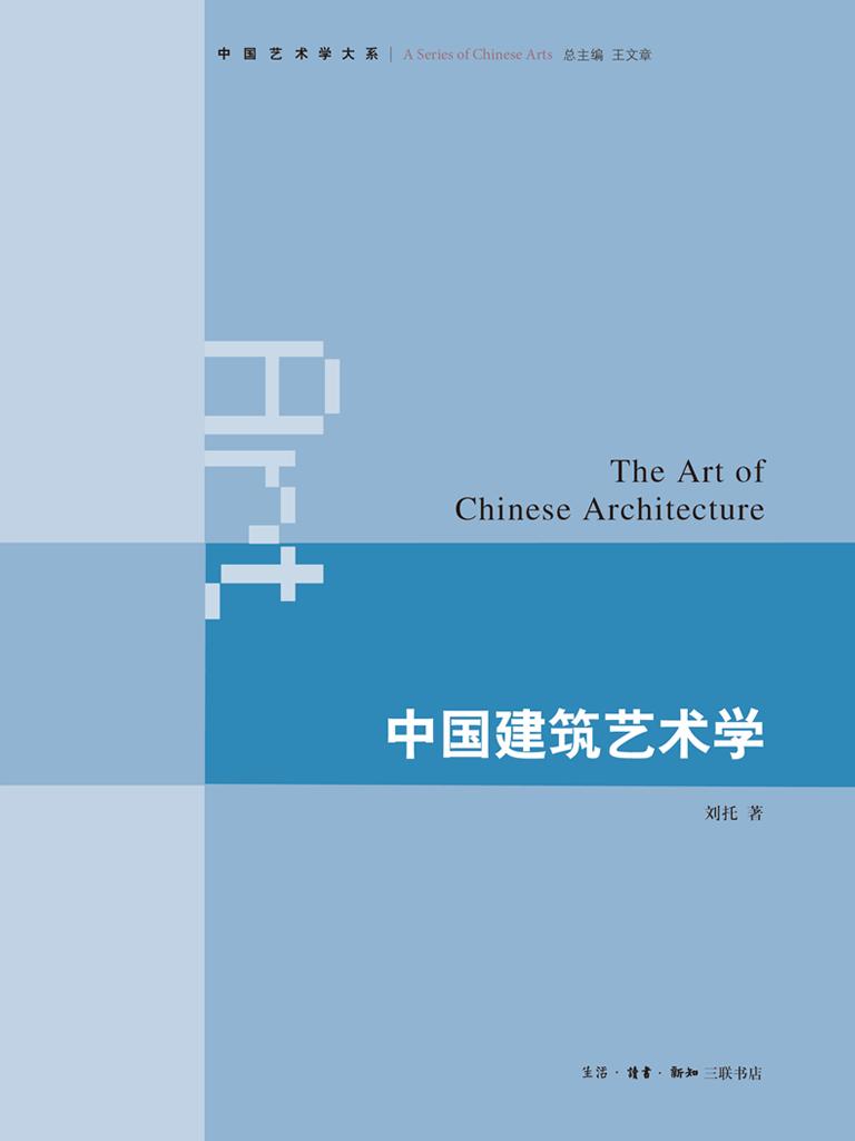 中国建筑艺术学
