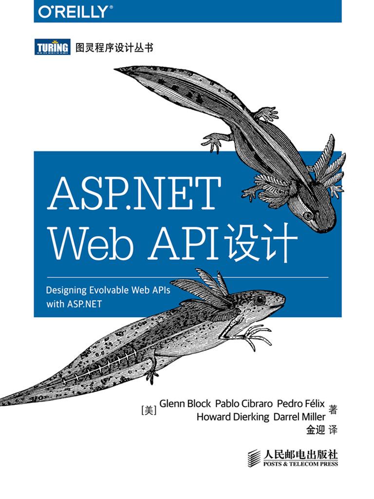 ASP.NET Web API设计