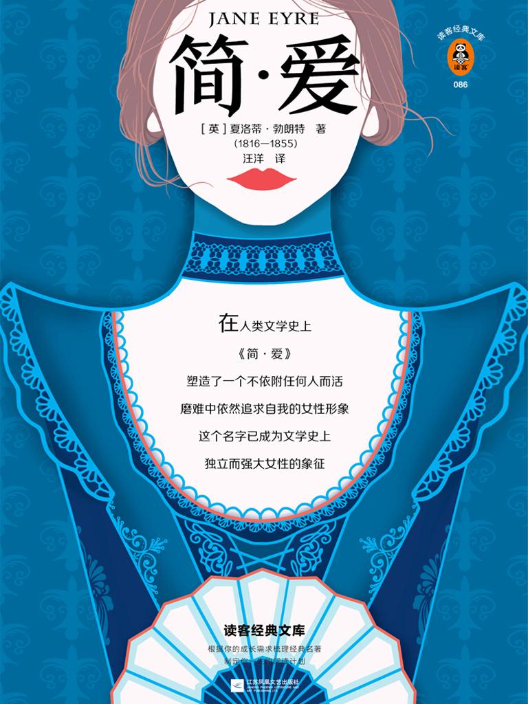 简·爱(读客经典文库)