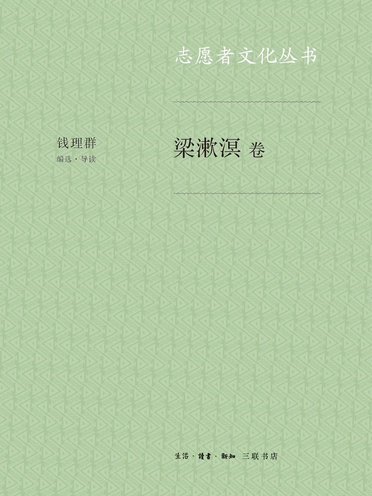 梁漱溟卷(志愿者文化丛书)