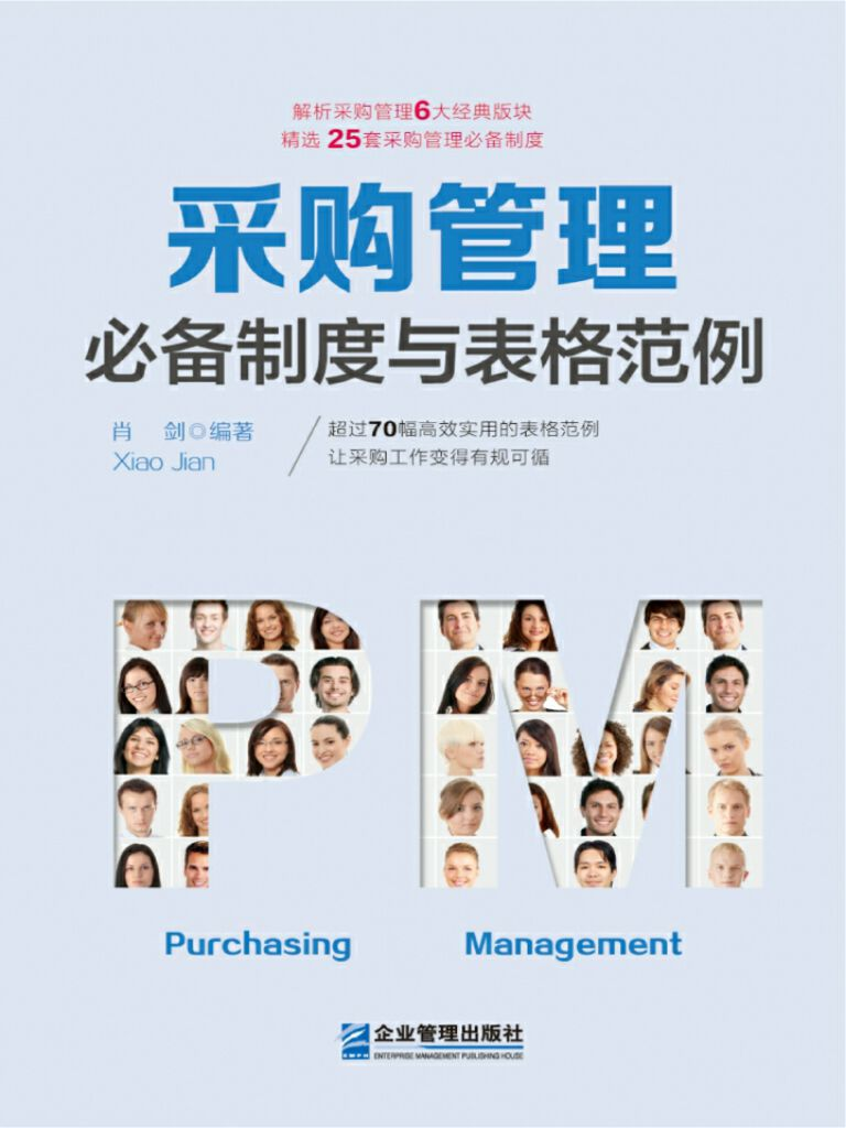 采购管理必备制度与表格范例