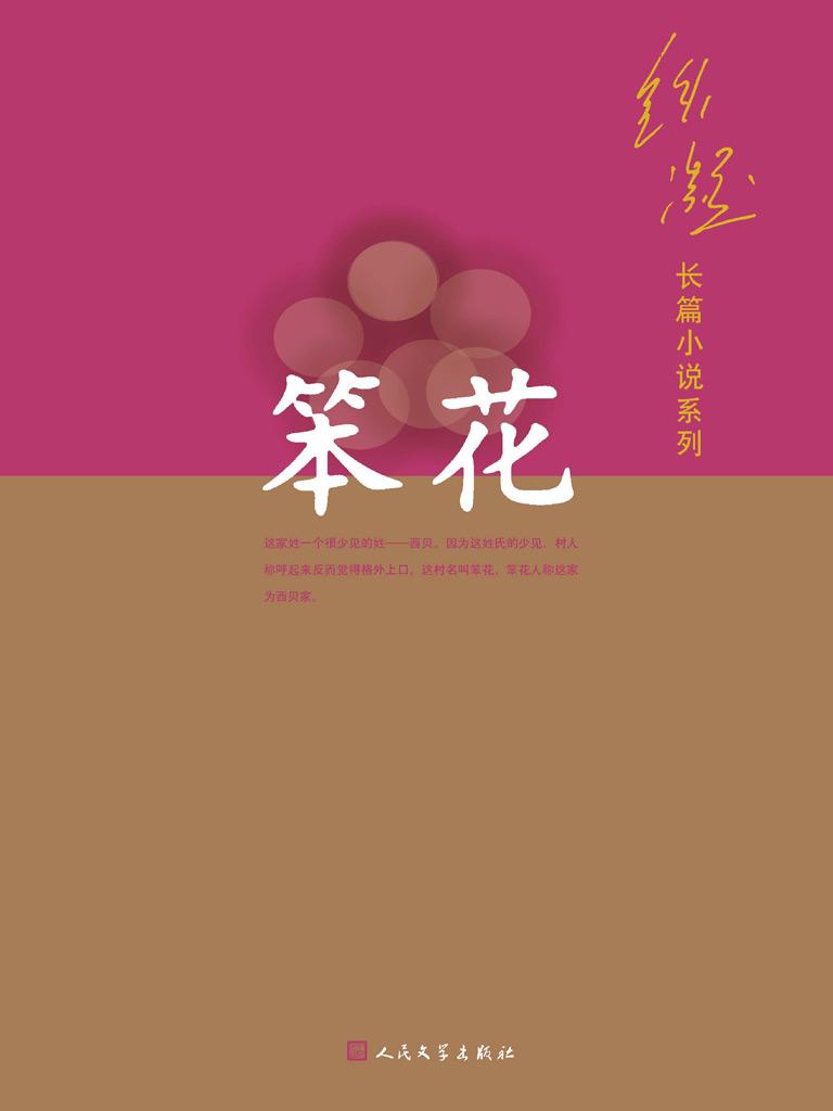 笨花(铁凝长篇小说系列)
