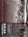 朝鲜战争:未曾透露的真相(精装典藏版)