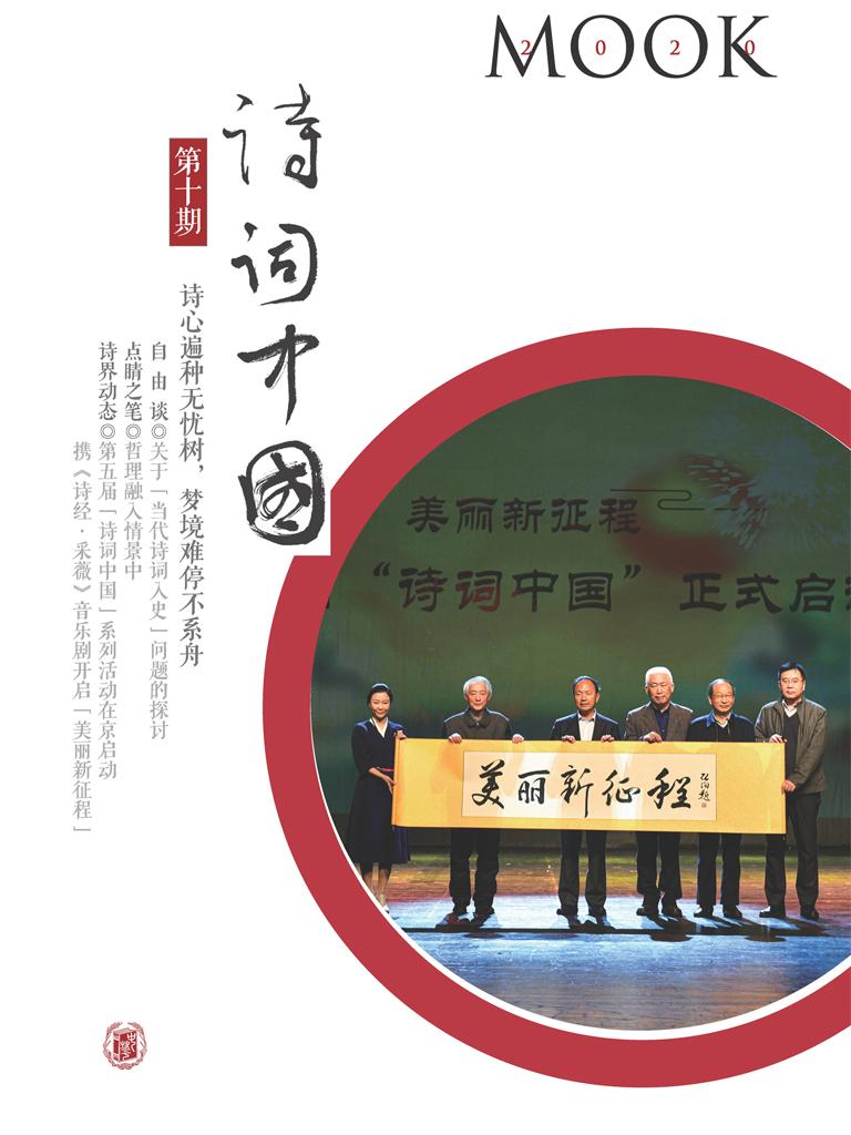 诗词中国·第10期