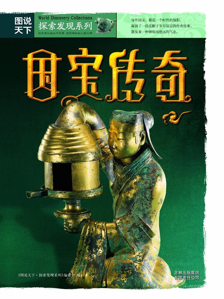 国宝传奇(图说天下·探索发现系列)