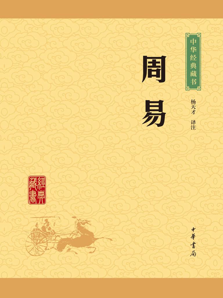 周易(中华经典藏书 升级版)
