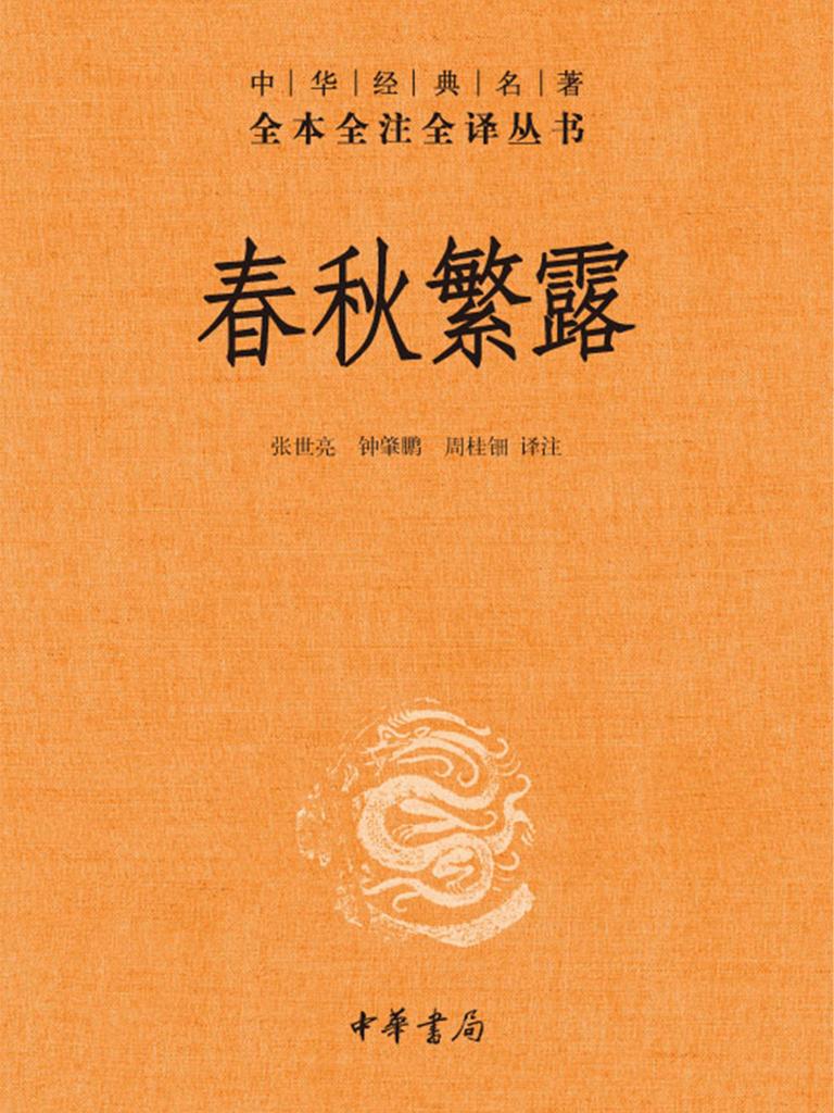 春秋繁露(中华经典名著全本全注全译丛书)