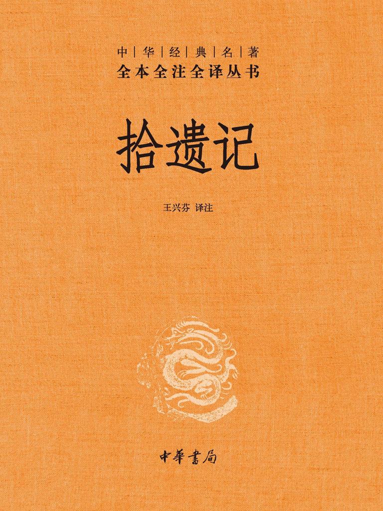 拾遗记(中华经典名著全本全注全译)