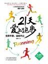 21天爱上跑步