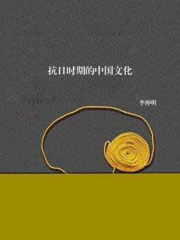抗日时期的中国文化