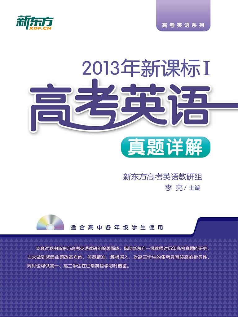 2013年新课标I·高考英语真题详解