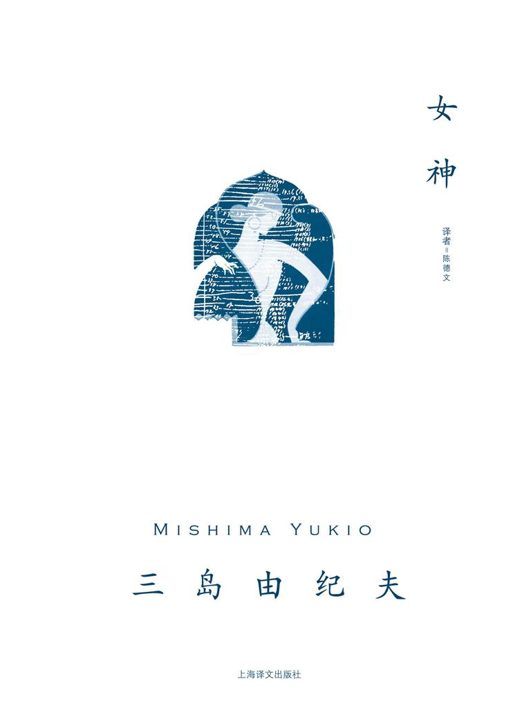 女神(三岛由纪夫作品)