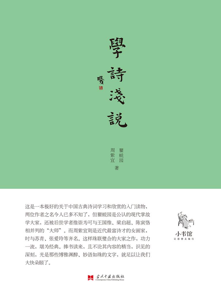 学诗浅说(小书馆系列)