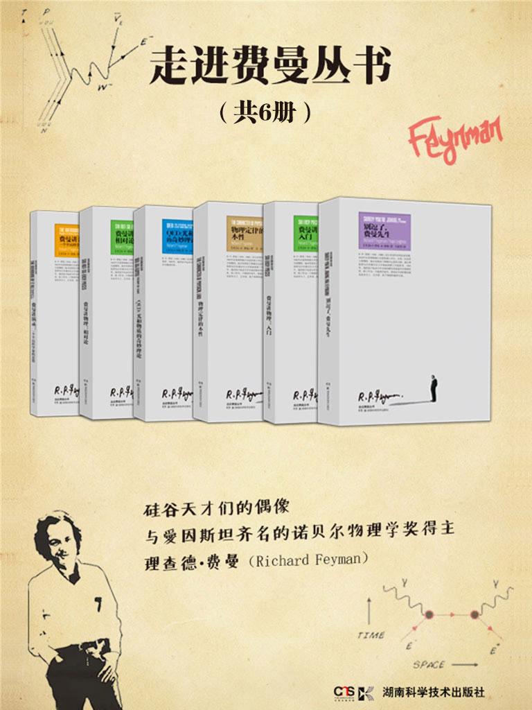 走进费曼丛书(共6册)