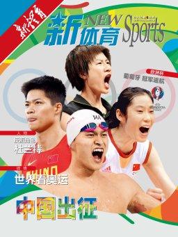 新体育(2016年8月)