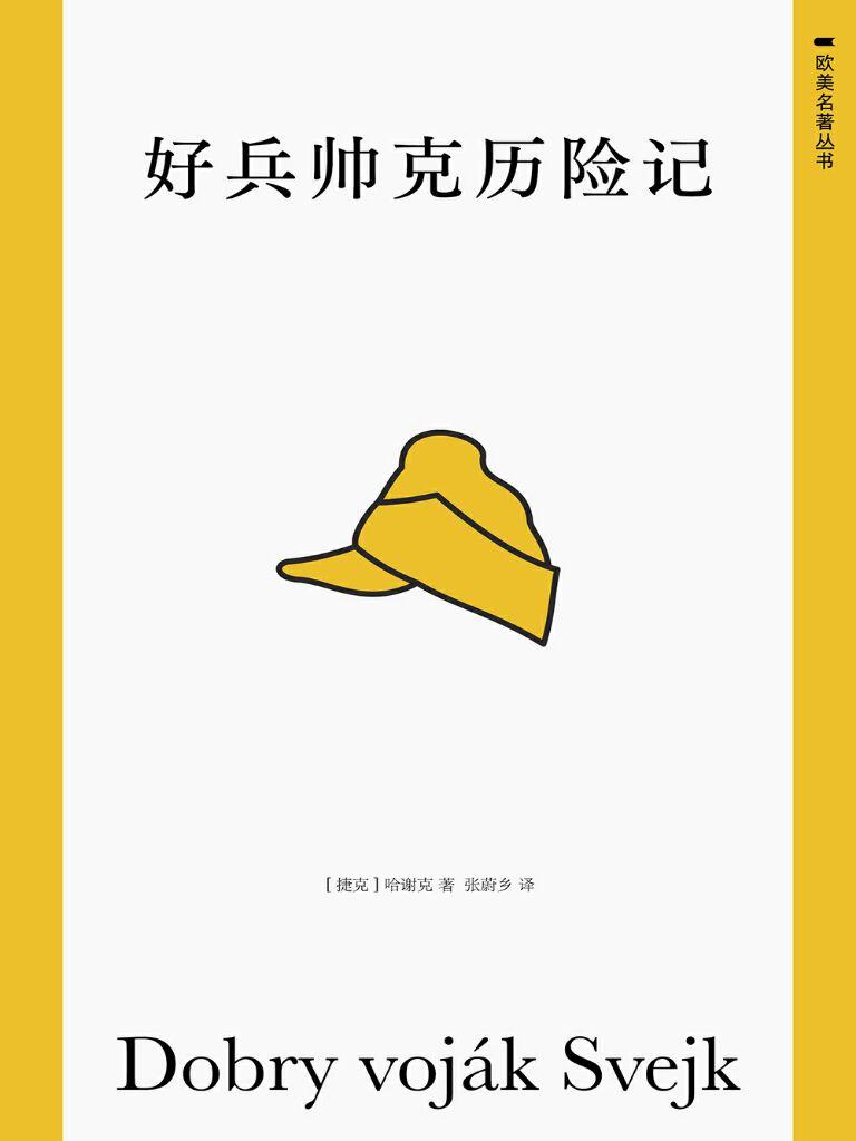 好兵帅克历险记(欧美名著丛书)