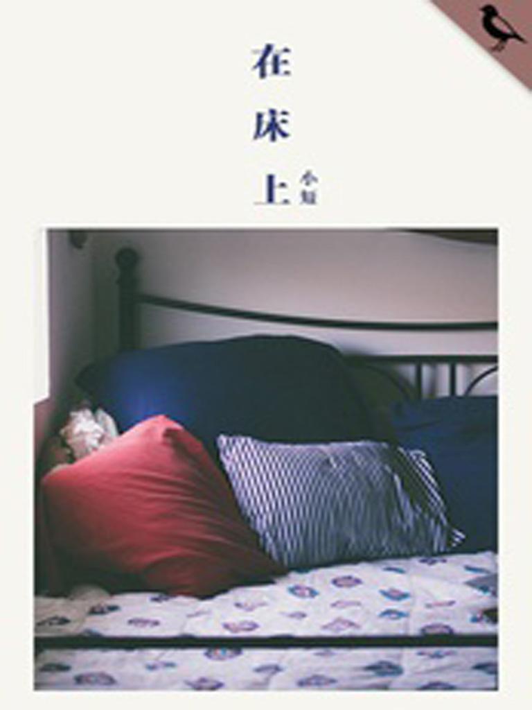 在床上(千种豆瓣高分原创作品·学知识)