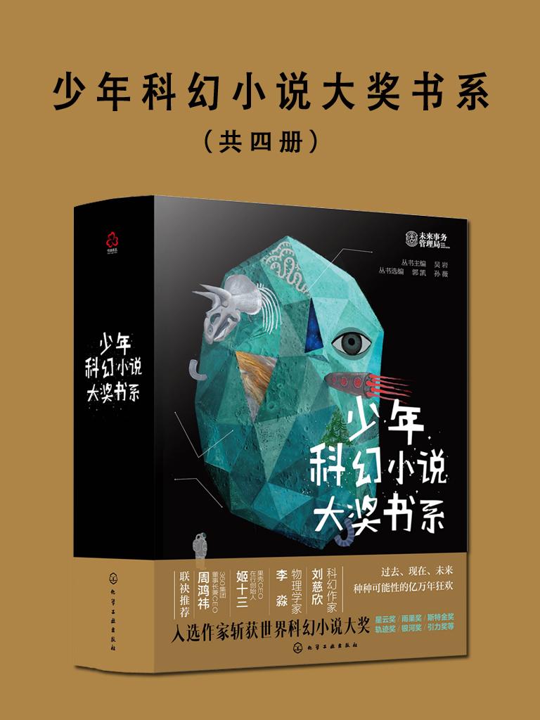 少年科幻小说大奖书系(共四册)