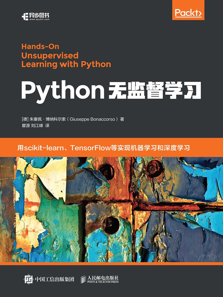 Python无监督学习